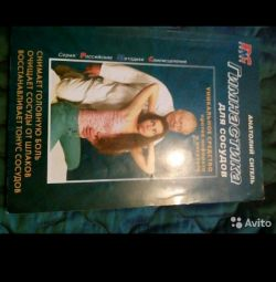 Gymnastics for blood vessels, book