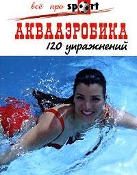 Аквааеробіка. 120 вправ