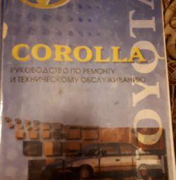 Керівництво по ремонту Toyota corolla