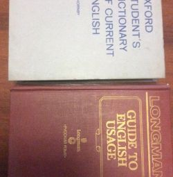 Словники Англійського