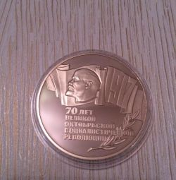 5 rub. 70 years VOSR