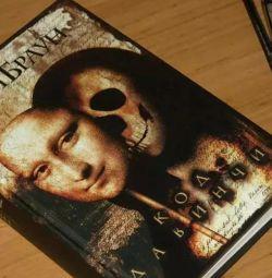Κάντε κράτηση του κώδικα Da Vinci + Δίσκος Da Vinci Code
