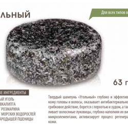 Charcoal solid shampoo