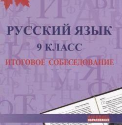 Limba rusă. Gradul 9 Interviu final