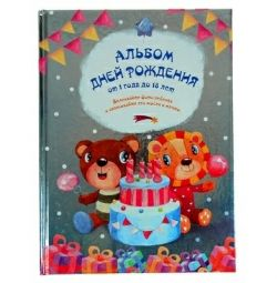 Book of birthdays from 1 year to 18 years