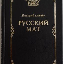 Επεξηγηματικό Λεξικό - Ρωσικό Μαθηματικό