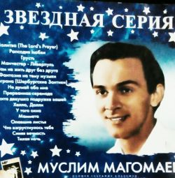Продаю Диск Магомаев МР3 Цена 100 Грн