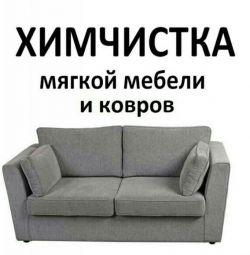 Curățarea chimică profesională a mobilierului