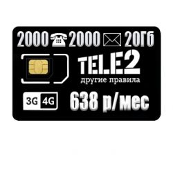 Tariff TELE2 Alpha 638 ₽ / month.