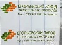 Blocul Egorievski
