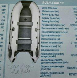 Човен 3300 пвх надувна