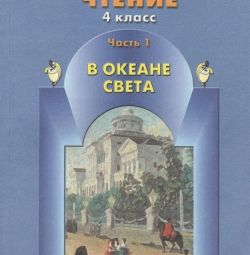 Literary reading, Grade 4, Part 1, R. Buneev