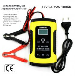 Car Battery Charger 12V 6A 75W