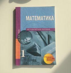 Methodical manual Mathematics 1 class A.L. Chekin