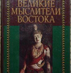 Βιβλίο Μεγάλοι στοχαστές της Ανατολής