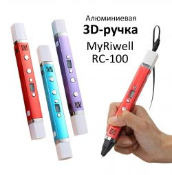 ❤ Thin 3D Pen MyRiwell RC-100 Metal New