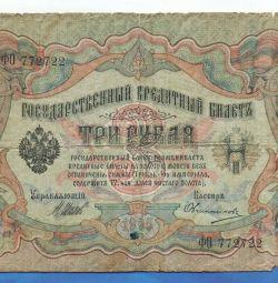 3 ruble (eșantion 1905) Nicholas II (Shipov)