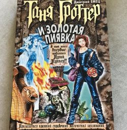 Д. Емец «Таня Гроттер и золотая пиявка» книга