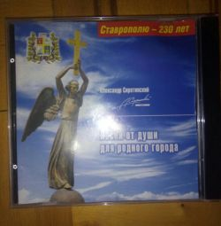 Songs about Stavropol
