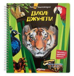Книга Дикие джунгли, Моя 3D-энциклопедия.