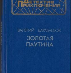 το χρυσό πλέγμα. Valery Barabashov. Ντετέκτιβ