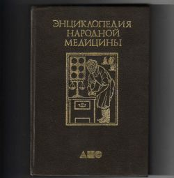 Ковалева Н.Г. Лечение растениями.