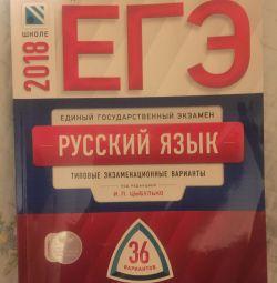 EGE Textbook.