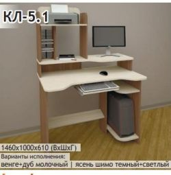 TABLE COMPUTER CL 5.1 DEPOYANIN