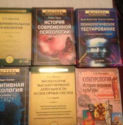 Βιβλία για την Ψυχολογία