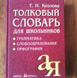 Dictionary .