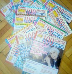 Журналы 100 ответов юристов