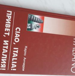 A manual on the Italian