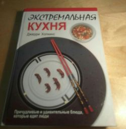 Extreme Cooking Book