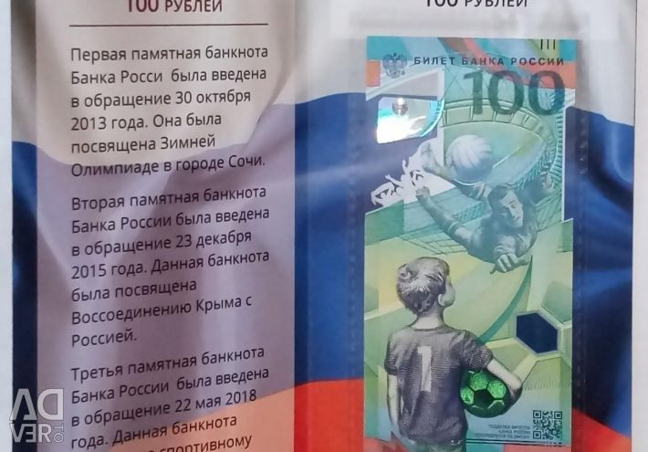 100 rubles World Cup 2018