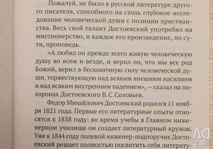 FM Dostoievski Povestiri și povestiri