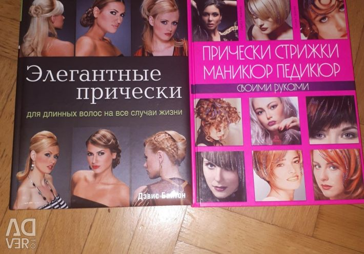 2 books about haircuts and hairdresses