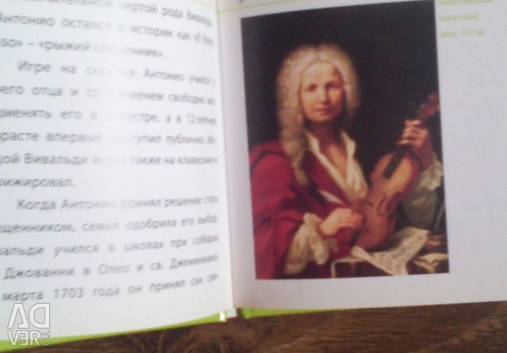 The disc of Vivaldi