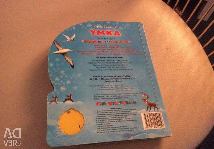 Rezervați muzica Umka (cântecul din desene animate) nou