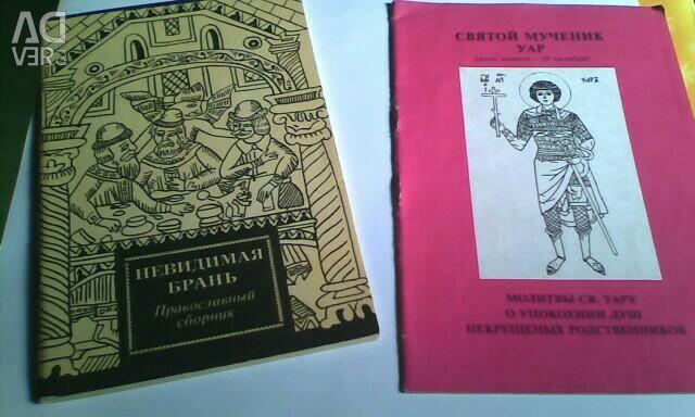 Βασιλικές πύλες, θρησκευτικά βιβλία