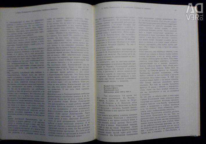 Александр Лабас. (Е.И.Буторина). 1979год.