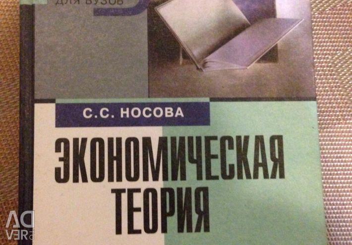 Το εγχειρίδιο οικονομικής θεωρίας του Nosov για το γυμνάσιο