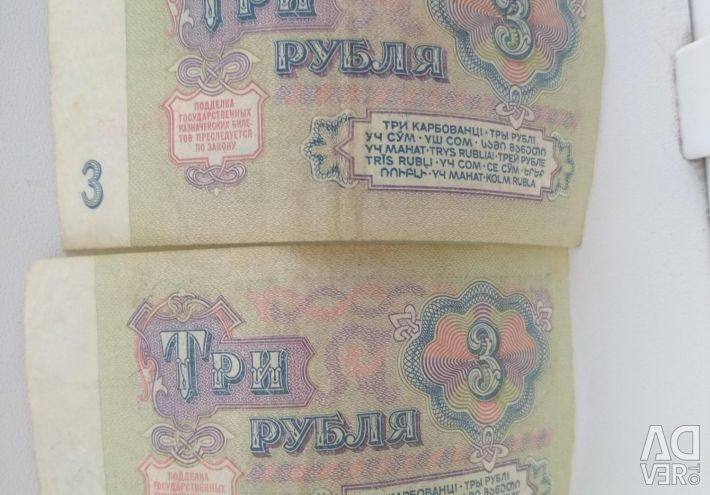 Banknotes of the USSR. 1,3,5,10,25 rubles