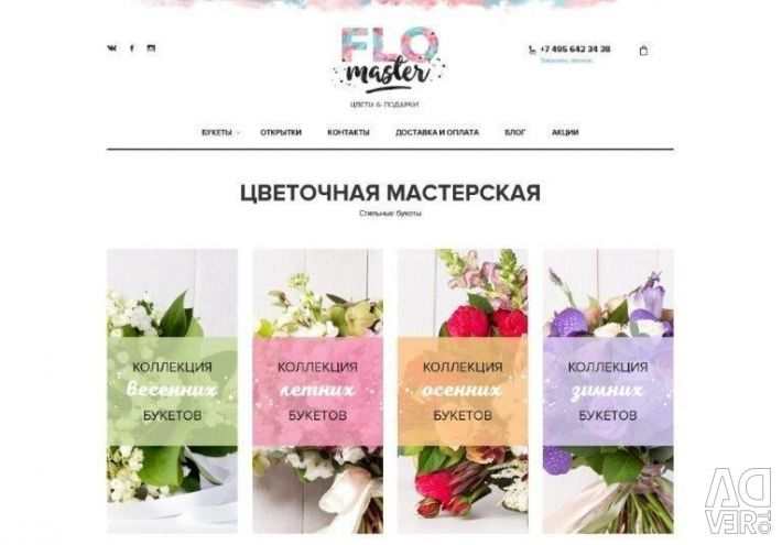 Floristic workshop