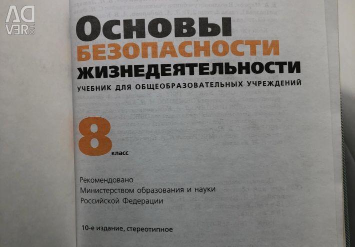 Εγχειρίδιο μαθήματος obzh 8