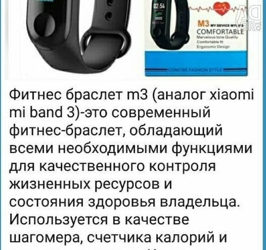 New Fitness Bracelet