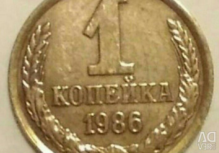 1 kopek of the USSR 1986