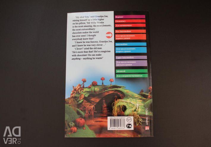 Английский клуб: Чарли и шоколадная фабрика