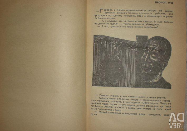 Клаус Манн. Мефістофель. 1970