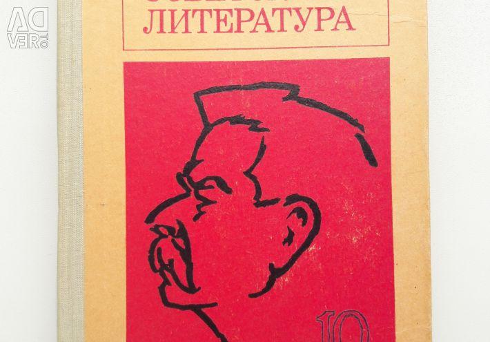 Russian Soviet literature 10 cl. 1978. USSR