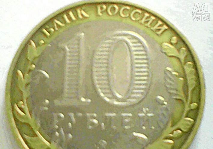 Moneda 10 freca. 2001